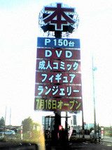 11_Yokohama_Books_050807_172701
