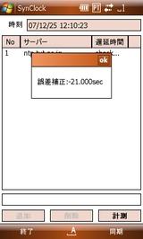 20071225121024