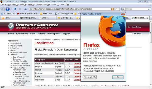 Firefoxportable307_2