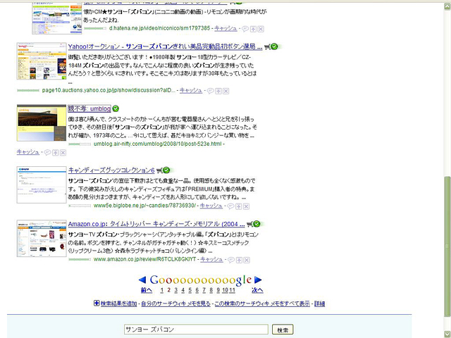 Sanyo_zubacon_2