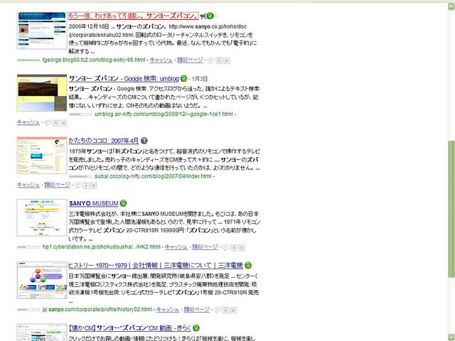 Sanyo_zubacom2_2