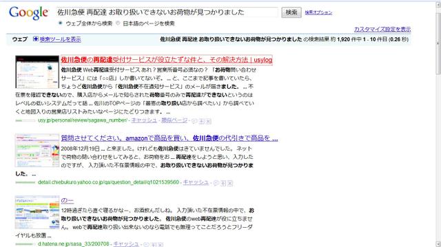 Sagawa_2