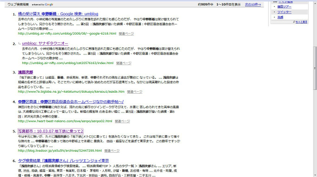 Asadajiro_nakanoshimbashi_2