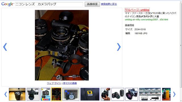 Nikon_lense_camerabag_2