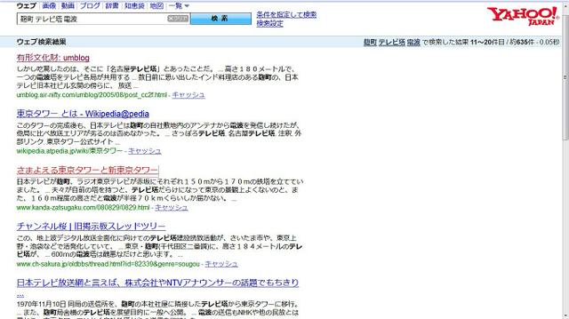 Kojimachi_tower_2