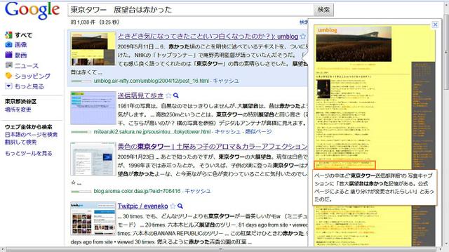 Tokyotower_red_3