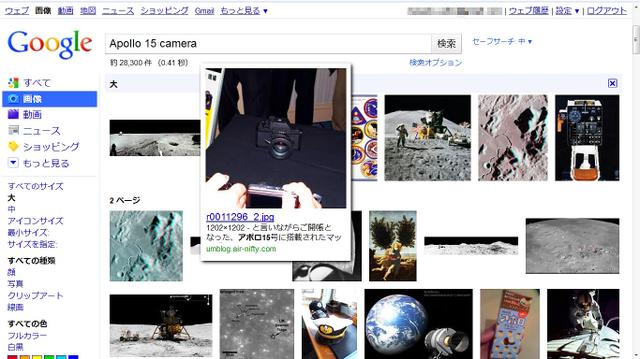 Apollo_15_camera_2