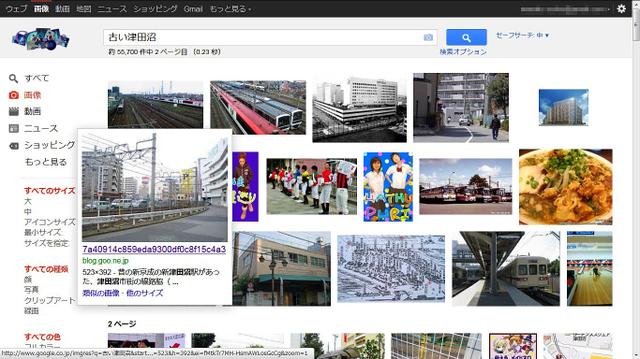 Tsudanuma_old_2