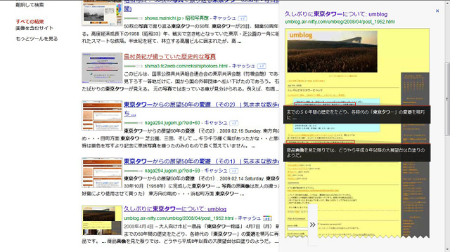 Tokyotower_metamorfosis_2
