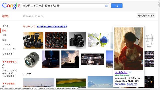Ai_af_nikkor_80mm_f28s_2