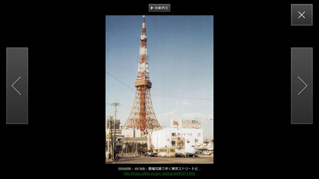 Tokyo_tower_2
