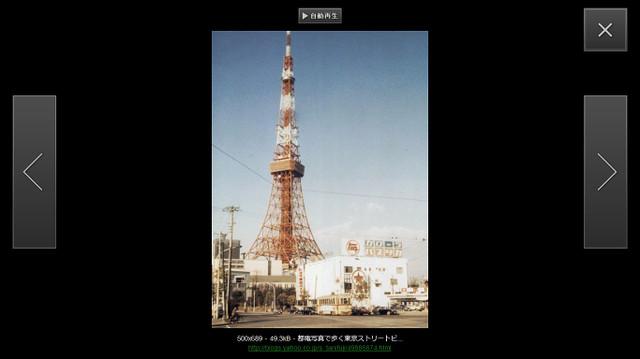 Tokyo_tower_2