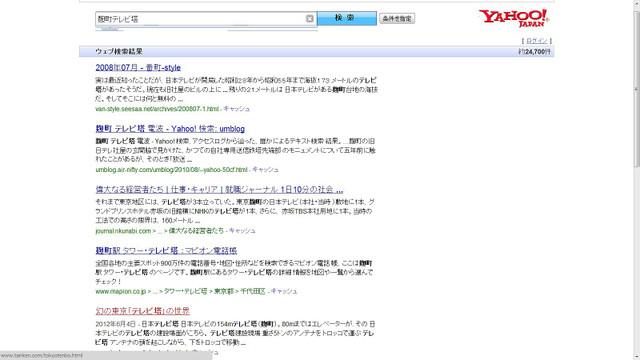 Kohjimachi_tv_tower_2