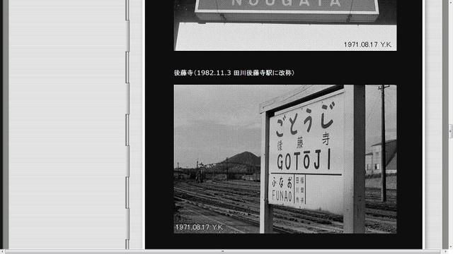 Showa_gotohji5_2