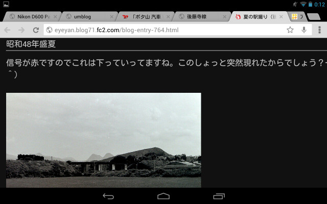 Screenshot_20121229001211_0