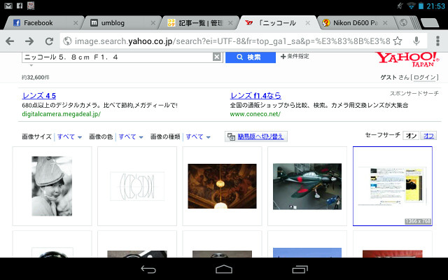 Screenshot_20130508215339_1