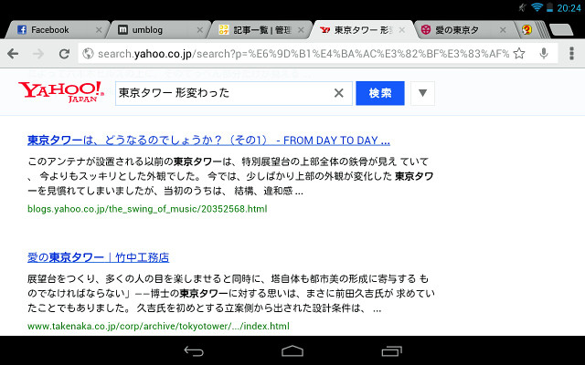 Screenshot_20130514202411_1