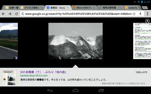 Screenshot_20130516212756_1