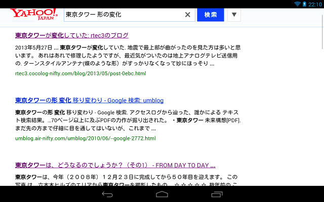 Screenshot_20130805221020_1