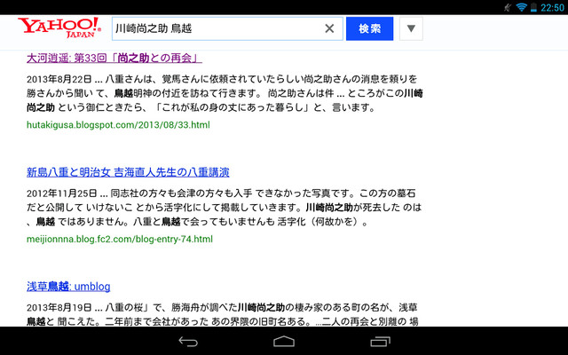 Screenshot_20130902225028_1