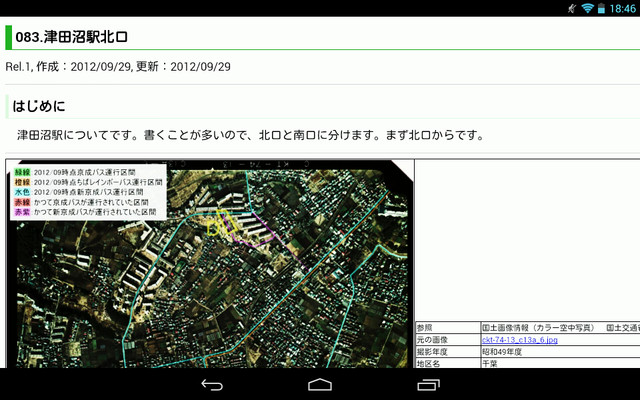 Screenshot_20131025184642_1