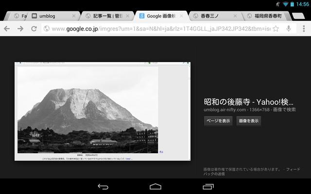 Screenshot_20131102145624_1