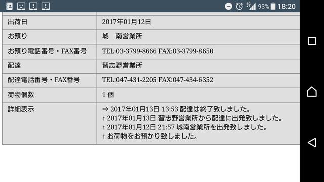 Lrm_export_20170113_184526