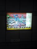 GoGo_NAGASAKI_SHINKANSEN