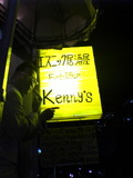 Kenny_at_Kennys_041210_230501