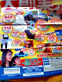 Mitsuwa_060225_102801