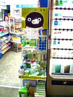 Penguins_DepartmentStore_060304_165001