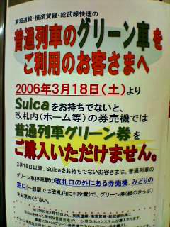 Suica_060313_193601