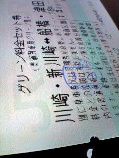 Ticket_060320_122101