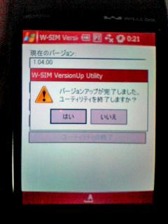 Ver_Up_051228_002103
