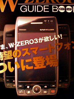 W-ZERO3_051207_220501