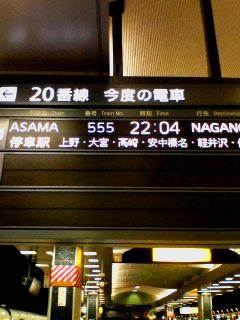 Asama_060527_215301