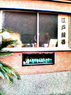 Edo_silver_070126_083801_0001