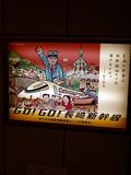 gogonagasakishinkansen041112_221702