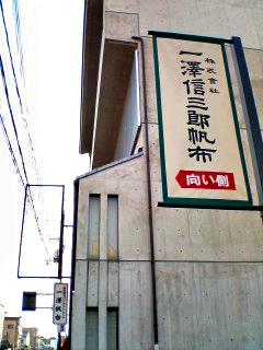Ichizawa_bros_070107_154501_0001