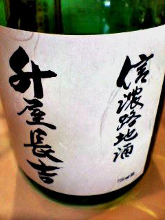 Shinano_070408_140701_0001
