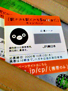 Suica_img029