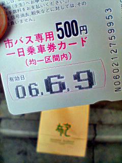 Toshoku_05_060609_121901