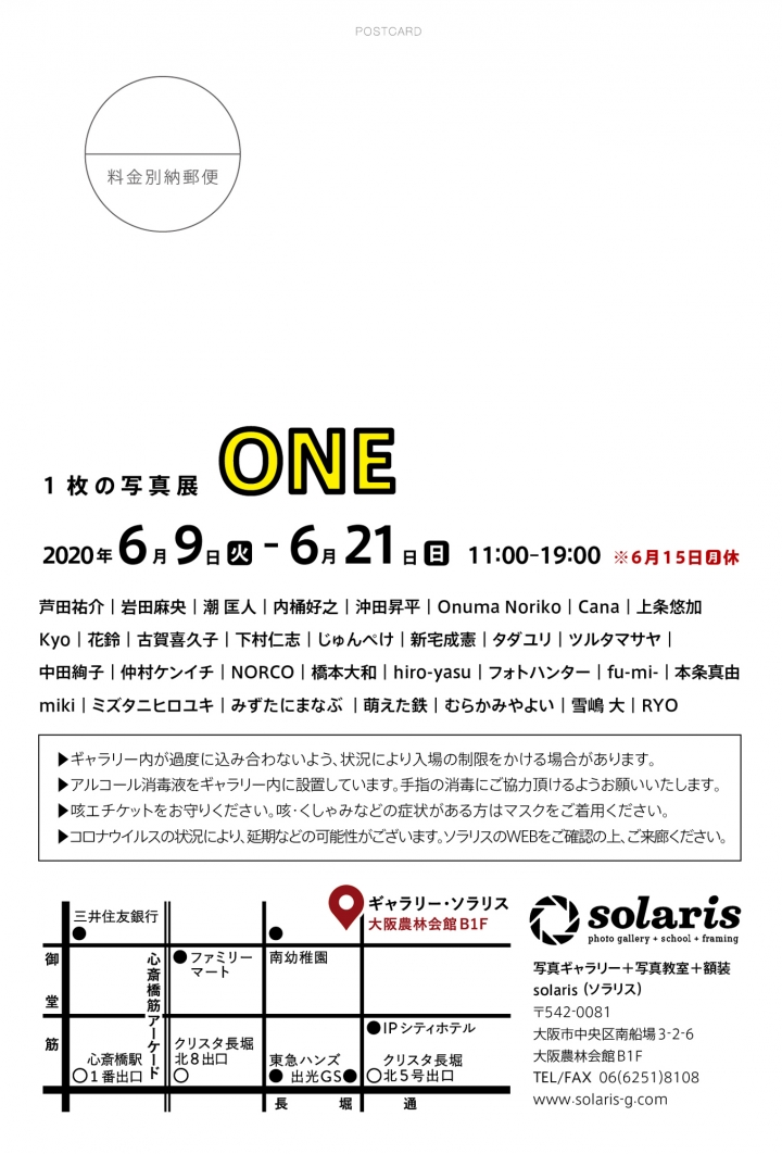 One_ura