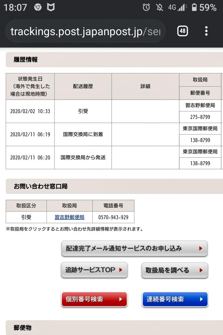 Screenshot_20200213180705