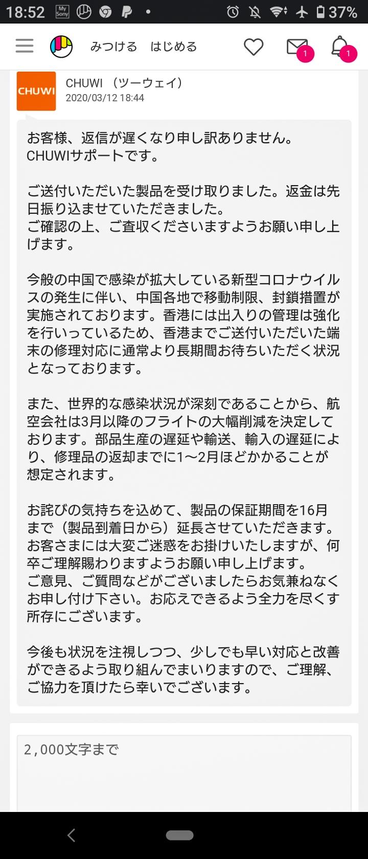 Screenshot_20200312185229